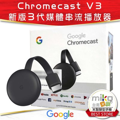 Google Chromecast V3 HDMI 第三代 媒體串流播放器 智慧電視棒【高雄MIKO米可手機館】