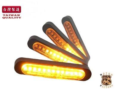 《美式工廠》流動式 平面LED方向燈 黑色黄燈殼 INDIAN 哈雷 VN900 酷龍 MY150 shadow 流水式