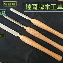 ※達哥木工車床※HSS高速鋼材質木工車】.修型刀.1支都850