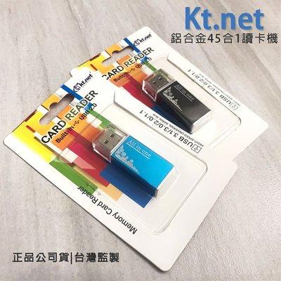 鋁合金讀卡機 免驅動 Kt.net「彩漾II」支援 MicroHD SD M2 T-Flash 插卡機 -P129