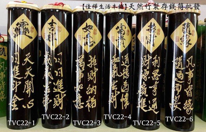 【佳樺生活本舖】黑咖啡色高型天然竹製存錢筒 (TVC22)天然竹製撲滿批發 吉祥如意富貴存錢筒批發禮物 台灣紀念品批發