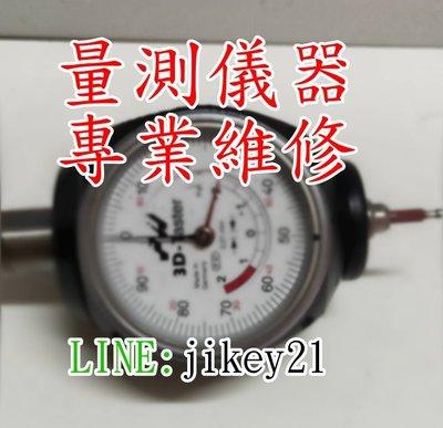Mitutoyo卡尺/量錶維修專業