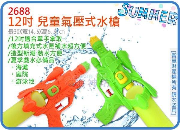 海神坊=2688 兒童氣壓式水槍 12吋 300mm 手壓式水槍 加壓式水槍 沙灘 游泳池0.2L 60入1700元免運