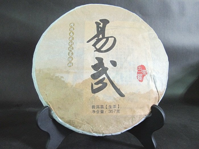 【阿LIN】 900202 易武 生茶 餅茶生茶 雲南易武山 雲南西雙版納 茶葉 泡茶 百年餅茶 收藏