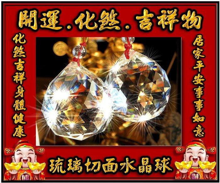 【 金王記拍寶網 】V026 開運化煞 化樑柱/橫樑- (大)切面水晶球*2  ~已擇吉日/ 淨化/ 開光/ 加持
