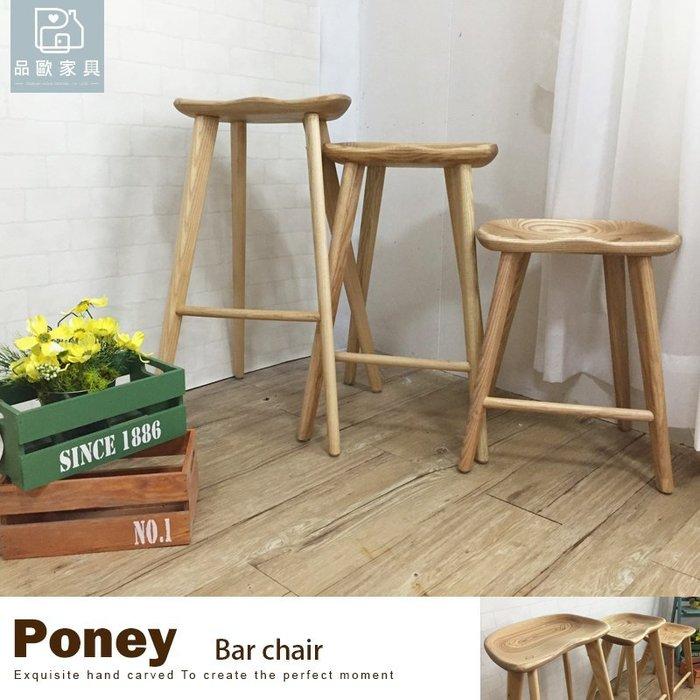 吧檯椅 餐椅 北歐休閒椅 名家設計‧復刻經典款(高49CM)另有中,高款【B104-51】品歐家具