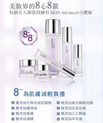 (全新盒裝封膜即期,4折) SKIN Advanced 白金水耀晶潤精華液 30ml 效期2021/02