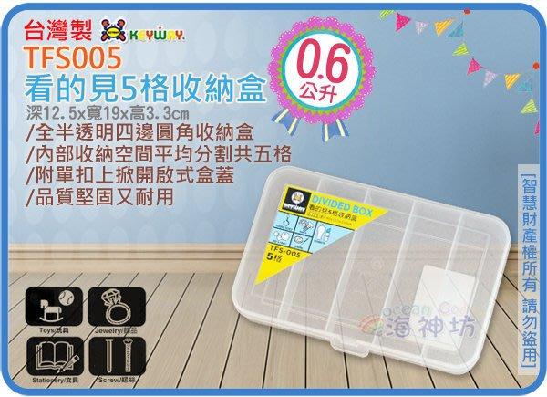 =海神坊=台灣製 KEYWAY TFS005 看的見5格收納盒 半透明零件盒 珠寶飾品盒0.6L 36入1150元免運