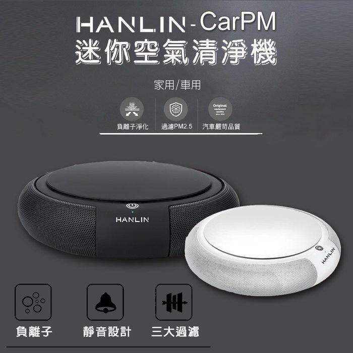 空氣清淨 HANLIN-CarPM 迷你空氣清淨機 pm2.5 口罩 空氣淨化 過濾 SANYO 三洋