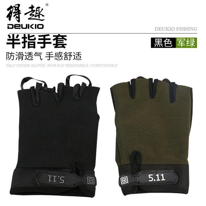 【賣女孩的小火柴】A 得趣DEUKIO 半指手套帶拉繩 511系列戶外手套 黑色軍綠色可選