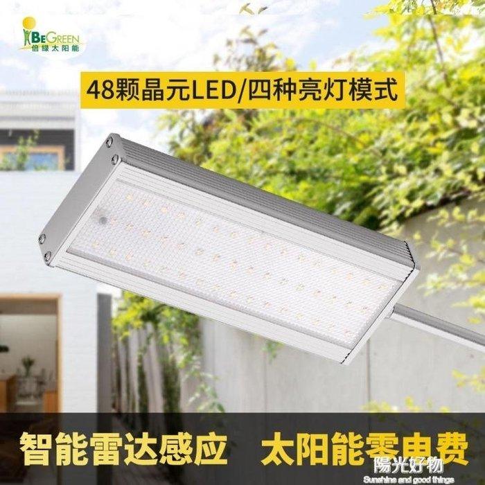 太陽能燈戶外庭院燈超亮LED雷達感應挑臂壁燈新農村太陽能路燈 NMS全館免運