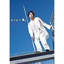 東瀛領航-日本 亀梨和也PHOTOBOOK『ユメより、亀。』寫真書 航空版平輸 現貨速出