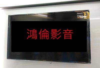 鴻倫影音高屏高價到府回收舊液晶電視提供高屏電視壁掛安裝施工,器材連結,操作設定
