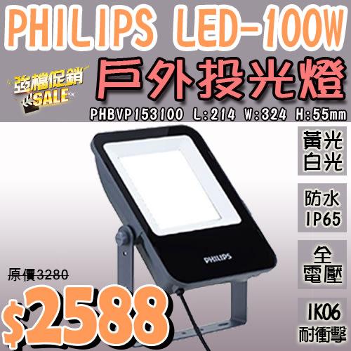 §LED333§(33HPHBVP153100)LED-100W HID投光燈 防水IP65 IK06耐衝擊 全電壓