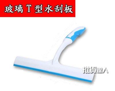 【批貨達人】 刮水板 T型 矽膠 玻璃...