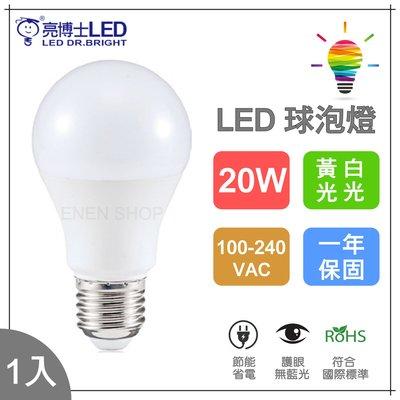 『Enen Shop』@亮博士DR.Bright LED球泡燈|20W 白光/黃光