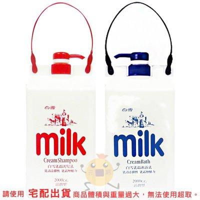 白雪 乳霜 沐浴乳 / 洗髮乳 2000ml 二款供選【小元寶】超取