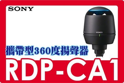 全新公 SONY RDP-CA1 攜帶型揚聲器 僅適用於 PJ760V / PJ710V / PJ580V 機種