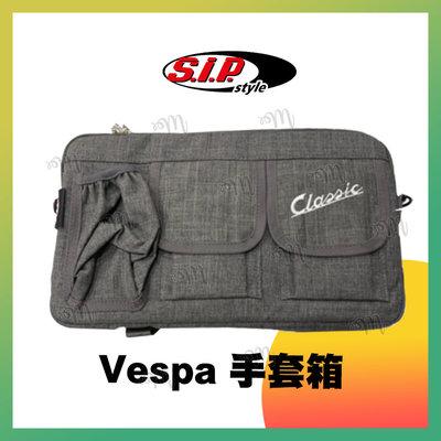 SIP x VESPA 手套箱置物袋/包 (灰色)全車系通用 德國品牌 質感極佳 特價優惠中~