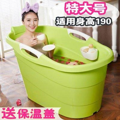 沐浴桶泡澡桶特大號成人浴桶兒童洗澡桶加厚塑料沐浴桶家用浴缸浴盆泡澡桶WY