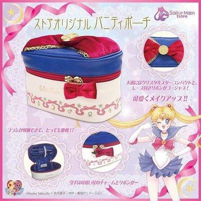 9月緊急預訂!極少量!全新未開封 美少女戰士 Sailormoon Store 化妝袋 手提袋