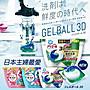 日本P&G寶僑 全新3D 雙倍洗衣凝膠球 四款供...