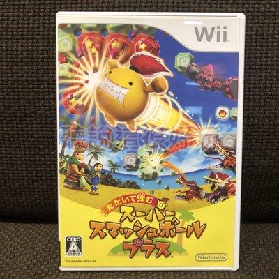 滿千免運 無刮 Wii 超級粉碎球 PLUS 體感遊戲 動感強化器 適用 日版 正版 遊戲 6 V101