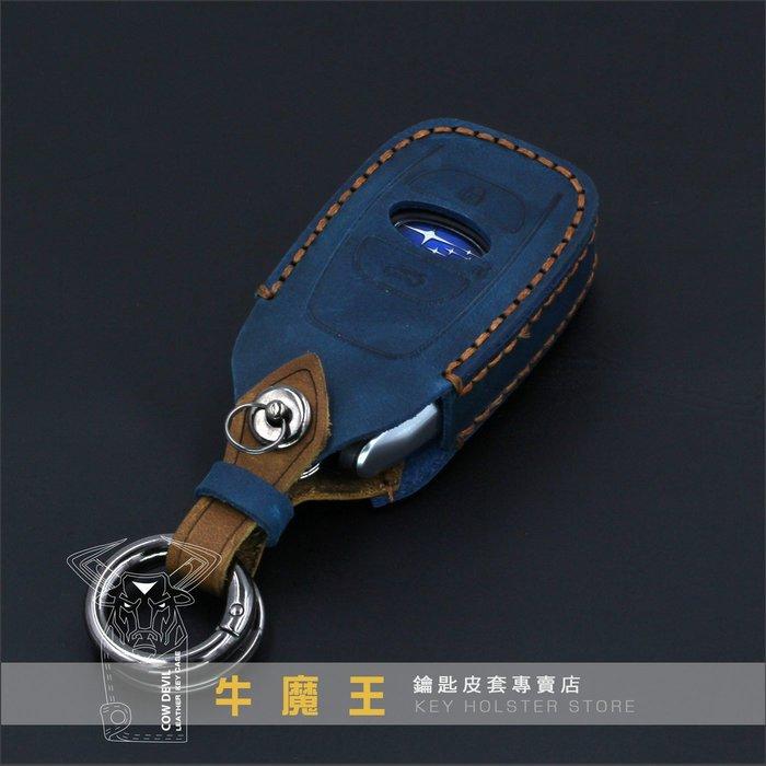 [ 牛魔王 鑰匙皮套 ] FORESTER IMPREZA LEGACY XV 速霸陸 晶片感應鑰匙包 瘋馬皮革鑰匙包