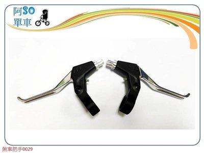 ☆☆= 阿 SO 單 車 =☆☆TEKTRO 彥豪MT3.0 鋁合金 適用各式V夾及機械式碟剎 煞車把手