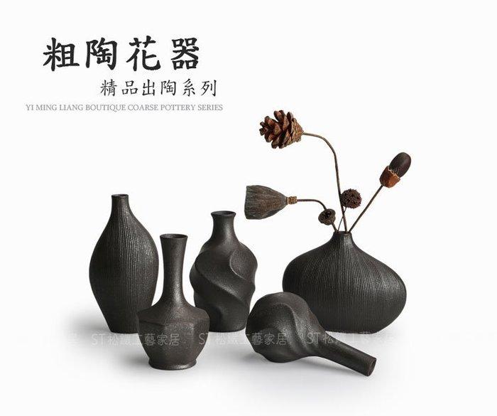 【松鐵工藝家居】陶瓷花瓶粗陶花器日式複古創意擺件幹花插花現代簡約小號茶道配件