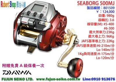 【羅伯小舖】電動捲線器Daiwa SEABORG 500MJ 附贈免費A級保養一次