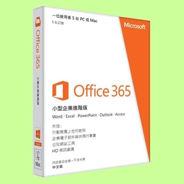 5Cgo【權宇】微軟 OFFICE 365 1年版 5GV-00003 中型企業版 最新版權可安裝5台PC/NB  含稅