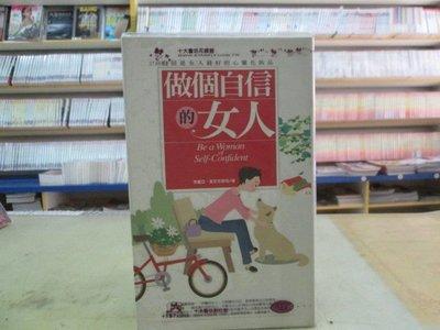 【博愛二手書】文叢 做個自信的女人  作者:季麗亞,定價180元,售價18元