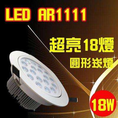 LED AR111 18w圓形崁燈- 超亮18燈 可調角度 投射崁燈台灣製造另售 T8T5LED崁燈美術燈燈泡軌道燈