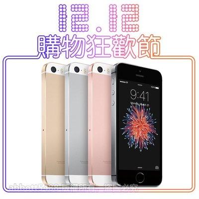 新年特價 Apple iPhone SE 16G (送鋼化膜+空壓殼) 1200萬畫素/4吋/福利機