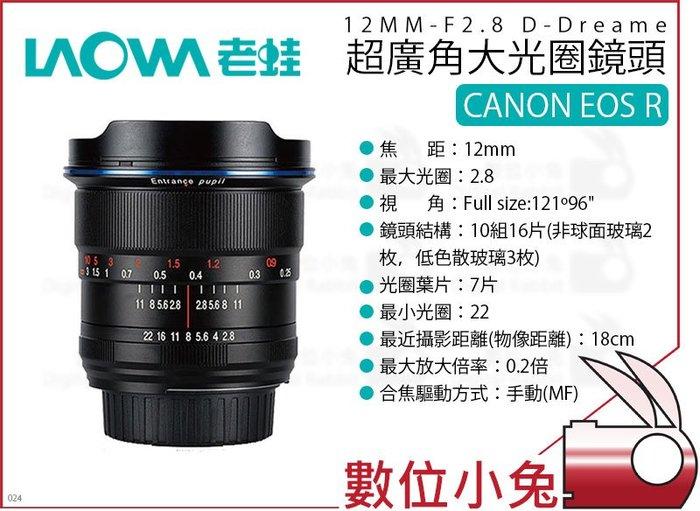 數位小兔【LAOWA 老蛙 12mm F2.8 超廣角鏡頭 CANON EOS R】防水鍍膜 大光圈 超廣角 零變形