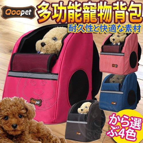 【🐱🐶培菓寵物48H出貨🐰🐹】Qoopet》多功能寵物背包外出包(多種顏色)-24*27*37cm 特價599元