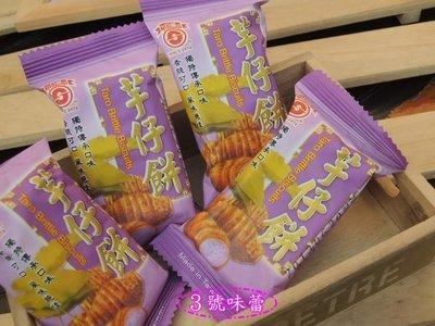 3號味蕾 量販團購網~ 竹山日香3000g(芋仔餅)量販價...芋頭餅....另有冬筍餅...竹炭冬筍...