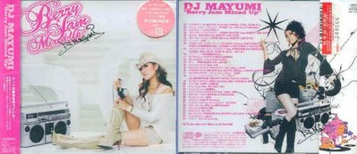 (日版全新未拆) DJ MAYUMI 2張專輯一起賣 Berry Jam Mixed Up + Berry Jam Collection
