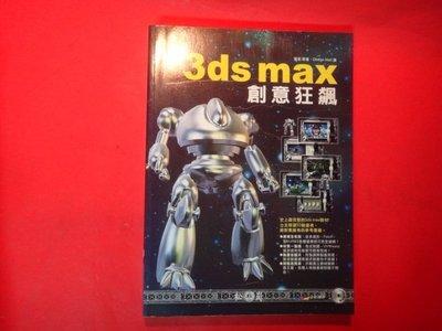 【愛悅二手書坊 22-02】3dx max精彩狂飆  夢幻2001:全新3D動畫教程  張拓/著  松崗出版(無光碟)