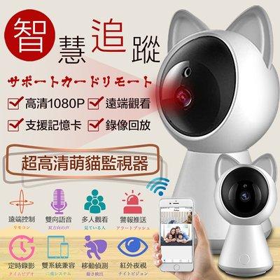 【新款自動追蹤】CAT-1 智能貓耳1080P高清WIFI監視器 支援128G 紅外線夜視 攝影機 雙向語音 APP監控
