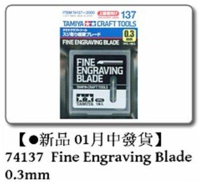 IDCF | Tamiya 74137 Fine Engraving Blade 0.3mm 工具材料