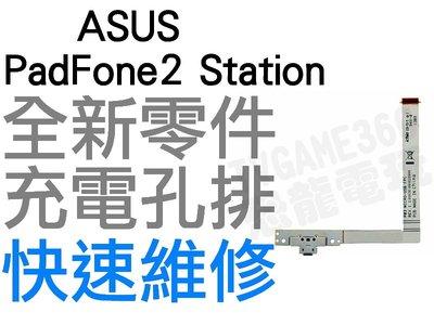 ASUS PadFone 2 Station 充電孔排線 排線 無法充電 接觸不良 全新零件 專業維修【台中恐龍電玩】