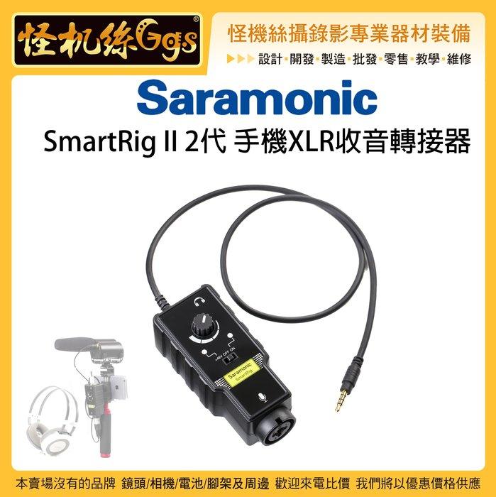 怪機絲 Saramonic 楓笛 SmartRig II 2代 手機收音轉接器 XLR 演唱 樂器 收音 卡農 歌唱