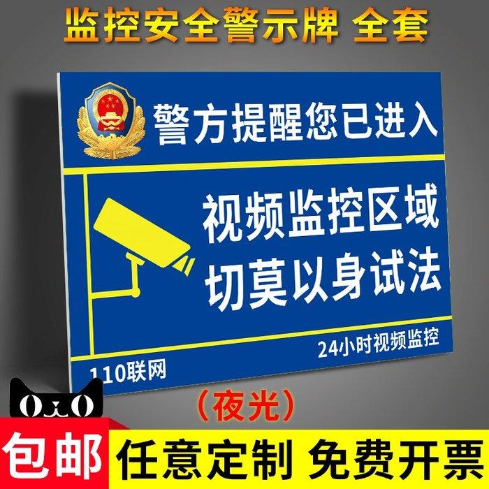 聚吉小屋 #警方提示您已進入視頻監控區域切莫以身試法110聯網偷一罰十請注意言行舉止監控設備標識示警告溫馨提醒牌子