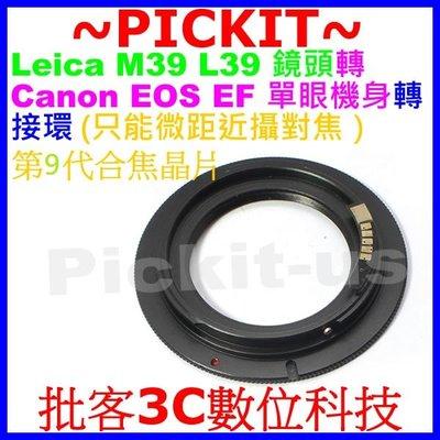 EMF CONFIRM CHIPS LEICA M39 L39 LTM LENS鏡頭轉Canon EOS EF機身轉接環
