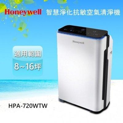 Honeywell 智慧淨化抗敏空氣清淨機 HPA-720WTW/HPA720WTW,贈加強型活性碳4片