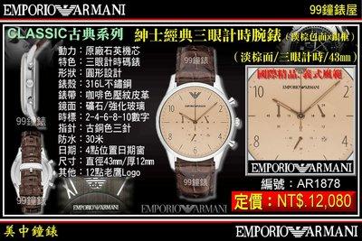 【99鐘錶屋】ARMANI :〈Classic古典系列〉古典紳士經典三眼計時腕錶/ 淡棕面/ 43㎜(AR1878) 台北市