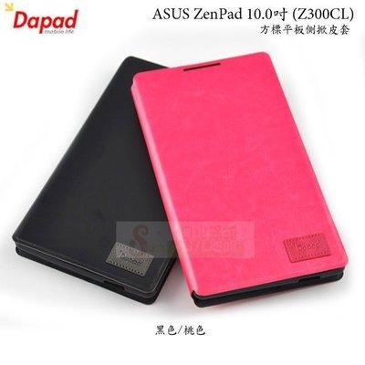 s日光通訊@DAPAD原廠 ASUS ZenPad 10.0吋 (Z300CL) 方標平板側掀皮套 站立式側翻保護套