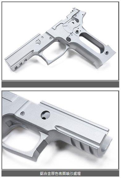 JHS(金和勝 槍店)警星 MARUI P226 E2鋁合金下槍身(無刻印/鋁合金原色) P226-63(A)